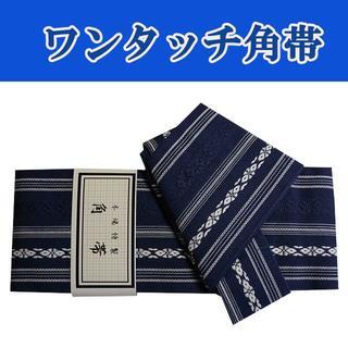 新品送料込み 男性用ワンタッチ角帯 紺地 浴衣帯 着物 メンズ ゆかた帯(浴衣帯)