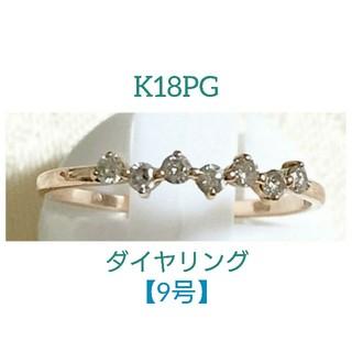 K18ピンクゴールド ダイヤリング【9号】(リング(指輪))