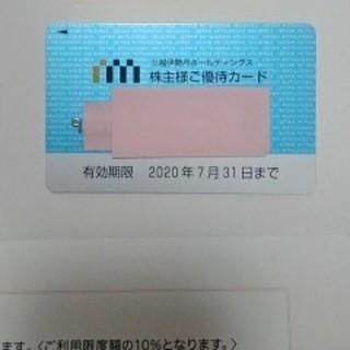 イセタン(伊勢丹)の伊勢丹 株主優待 2020年9月まで(ショッピング)