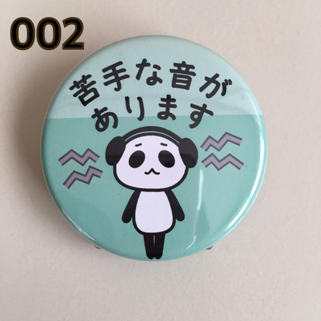 002  缶バッジ(スタンドピン) エンタメ/ホビーのアニメグッズ(バッジ/ピンバッジ)の商品写真