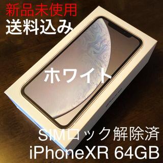アイフォーン(iPhone)の送料込 新品未使用 SIMロック解除済 iPhoneXR 64GB 2台(スマートフォン本体)