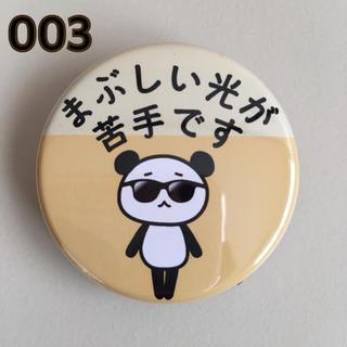 003  缶バッジ(スタンドピン)(バッジ/ピンバッジ)