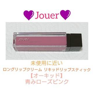 Sephora - 未使用に近い❗Jouer◆リキッドリップスティック【オーキッド】
