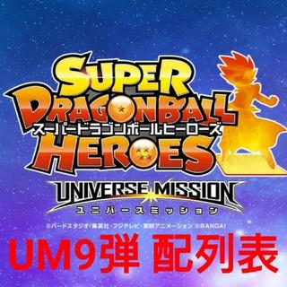 ドラゴンボール - ドラゴンボールヒーローズ     SDBH UM9弾     コメント専用ページ
