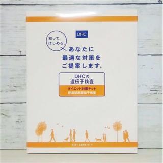 ディーエイチシー(DHC)のDHCの遺伝子検査 ダイエット対策キット(エクササイズ用品)