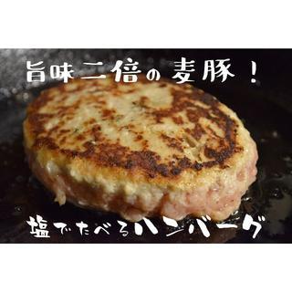 余市食材レストラン ヨイッチーニ 旨味爆弾シリーズ 北島農場麦豚ハンバーグ(肉)