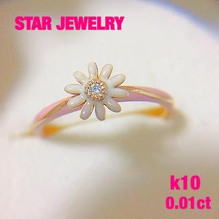 スタージュエリー(STAR JEWELRY)のスタージュエリー   k10 ダイヤ&フラワー エナメル リング✨9号(リング(指輪))