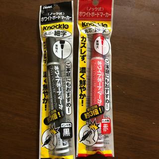 ペンテル(ぺんてる)のホワイトボードマーカー  黒と赤2本セット(ペン/マーカー)