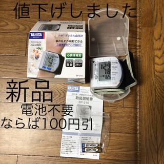 TANITA - タニタ 手首式自動血圧計 新品