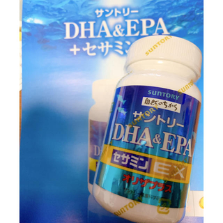 サントリー(サントリー)のDHA&EPA(ビタミン)