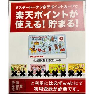 Rakuten - 【限界値下げ、北海道東北限定、未使用】ミスタードーナツ楽天ポイントカード