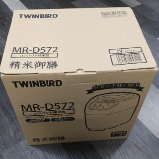 ツインバード(TWINBIRD)の【新品未開封】精米器 MR-D572(精米機)