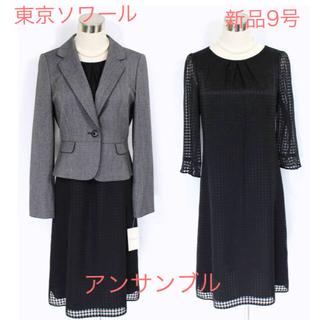 ソワール(SOIR)の新品 9号 リファンネ スーツ 学校行事 東京ソワール 卒業式 入学式(スーツ)