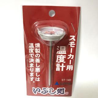 シンフジパートナー(新富士バーナー)のSOTO ソト スモーカー用温度計(調理器具)