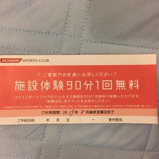 コナミ(KONAMI)のコナミスポーツクラブの体験チケット8月末まで(フィットネスクラブ)