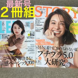 シュウエイシャ(集英社)の女性誌 雑誌 STORY LEE 8月号 2冊セット 最新号 ストーリィ リー(ファッション)
