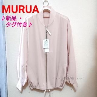 MURUA - エアリードロストブルゾン♡MURUA  ムルーア 新品 タグ付き