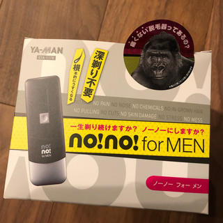 ヤーマン(YA-MAN)の脱毛器 no!no!forMEN(脱毛/除毛剤)