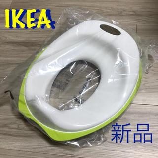 IKEA - 新品 IKEA 補助便座 おまる べんざ