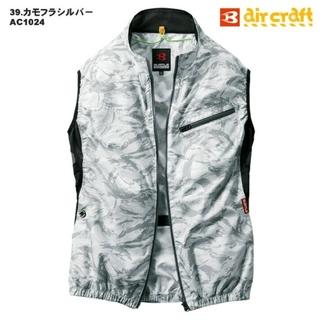 バートル(BURTLE)のカモフラシルバー LL 空調服 ベスト 単品 服のみ バートル エアークラフト(ブルゾン)