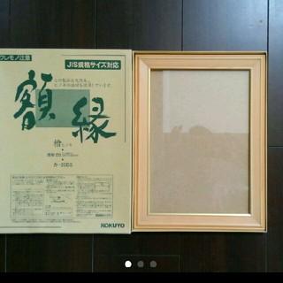 コクヨ(コクヨ)のKOKUYO 額縁(絵画額縁)