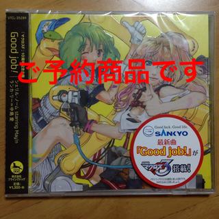 マクロス(macros)のフナフナ様 ☺︎マクロスF 「Good job!」CD【新品未開封☺︎】(アニメ)