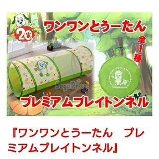 セガ(SEGA)の【新品】ワンワンとうーたん プレミアムプレイトンネル 室内遊び トンネル 緑(知育玩具)