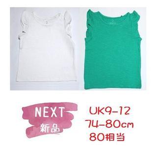 ネクスト(NEXT)の◆新品◆NEXT◆80cm◆袖フリル ノースリーブシャツ Green White(シャツ/カットソー)