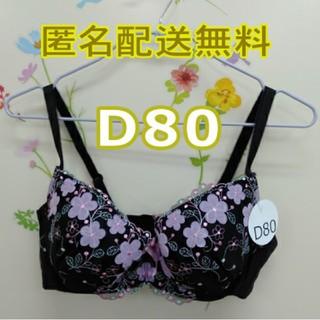 D80 ブラジャー 花アップリケ ブラック 大きいサイズ かわいい 男性もぜひ!(ブラ)