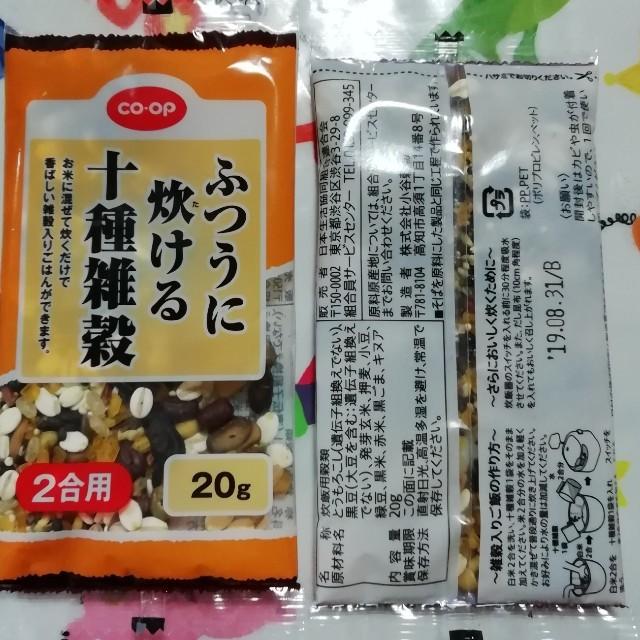 やずや(ヤズヤ)の色々な雑穀米 11袋セット A 食品/飲料/酒の食品(米/穀物)の商品写真