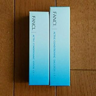 ファンケル(FANCL)の【FANCL】アクティブコンディショニングベーシック・しっとりセット(乳液 / ミルク)