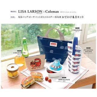 Lisa Larson - リンネル リサラーソン×コールマン おでかけ4点セット