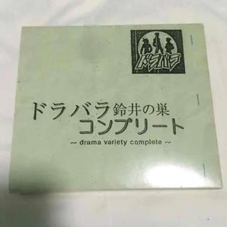 ドラバラ 鈴井の巣 コンプリート CD(テレビドラマサントラ)