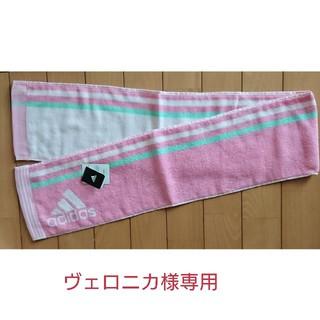 adidas - タグ付き 新品未使用☆adidas マフラータオル ピンク