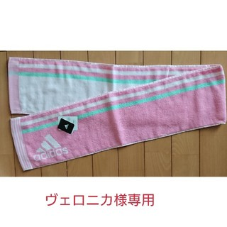 adidas - ヴェロニカ様専用 新品未使用☆adidas マフラータオル 2枚