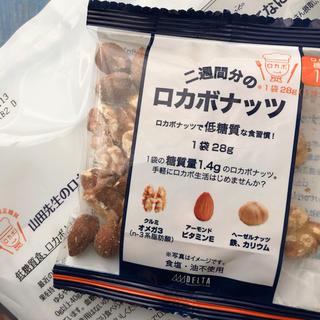 コストコ(コストコ)のロカボナッツ 10袋(その他)