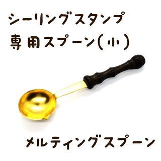シーリングスタンプ専用スプーン(小) メルティングスプーン(印鑑/スタンプ/朱肉)