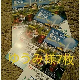 マザー牧場 入場ご招待券 7枚セット (遊園地/テーマパーク)