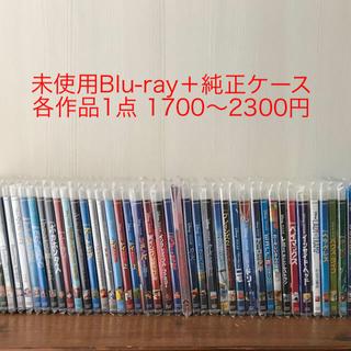 Disney - 未使用 Blu-ray+純正ケース 各作品1750〜2300円