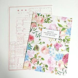 ジルスチュアート(JILLSTUART)のJILLSTUART / 婚姻届&ウェディングノート(印刷物)