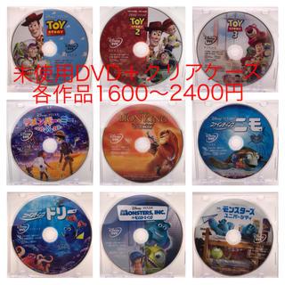 Disney - 未使用 DVD+クリアケース 各作品1600円〜2200円 ディズニー