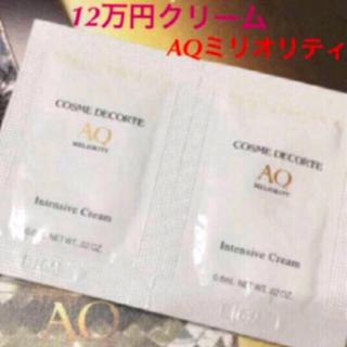 コスメデコルテ(COSME DECORTE)の新品♡3460円相当!コスメデコルテ最高級12万円クリームセット(フェイスクリーム)