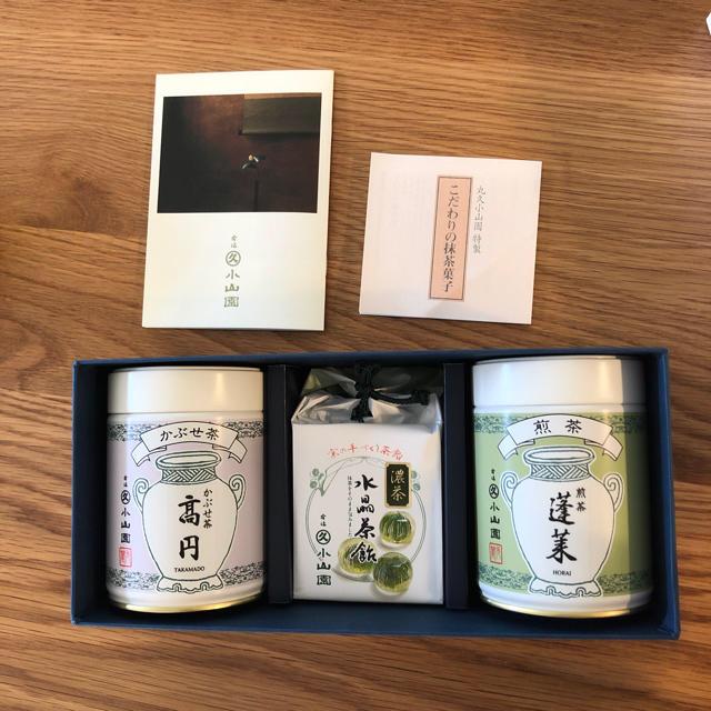 小山園 緑茶セット 食品/飲料/酒の飲料(茶)の商品写真