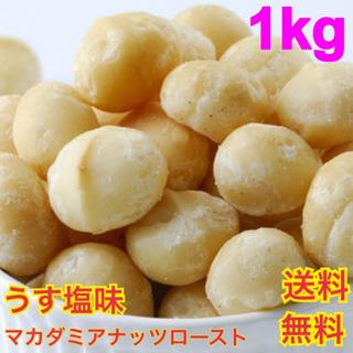 マカダミアナッツローストうす塩味 1kg