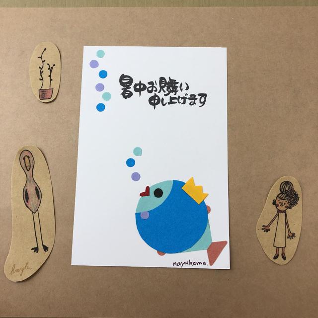 5枚max9枚幼稚園保育園小学校塾習い事暑中見舞い300円送料込み フリマアプリ ラクマ