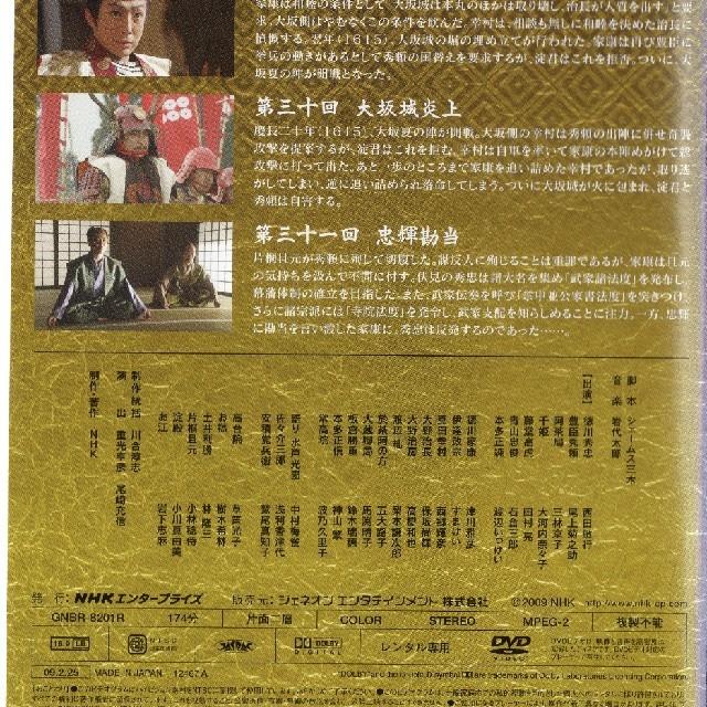 NHK大河 葵~徳川三代~の通販 by 首都高の伝説's shop ラクマ