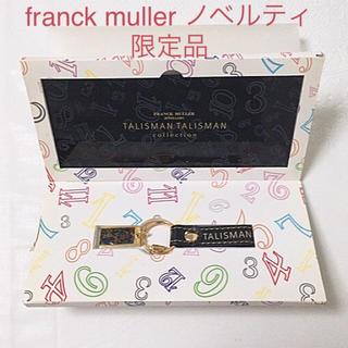 FRANCK MULLER - 【美品】フランクミュラー  限定キーホルダー