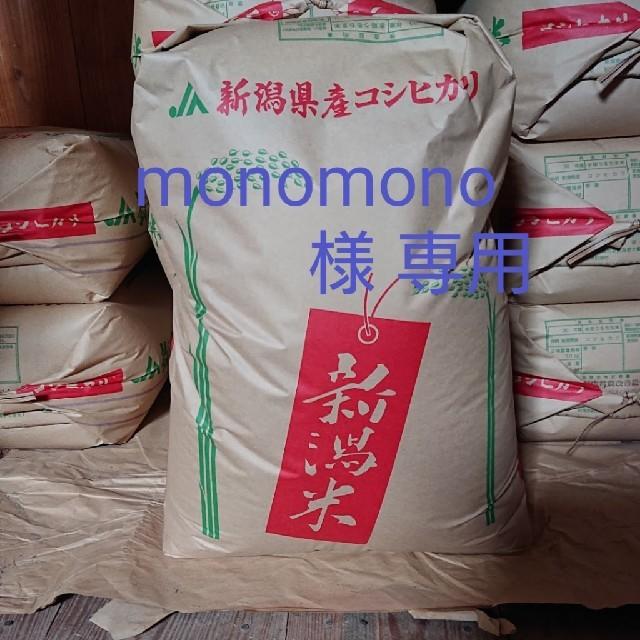 ⑤30年度 新潟県産コシヒカリ ★ 10kg  食品/飲料/酒の食品(米/穀物)の商品写真