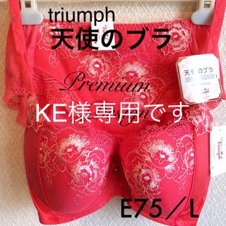 トリンプ(Triumph)の【新品タグ付】triumph天使のブラ・プレミアムデザインE75L(ブラ&ショーツセット)