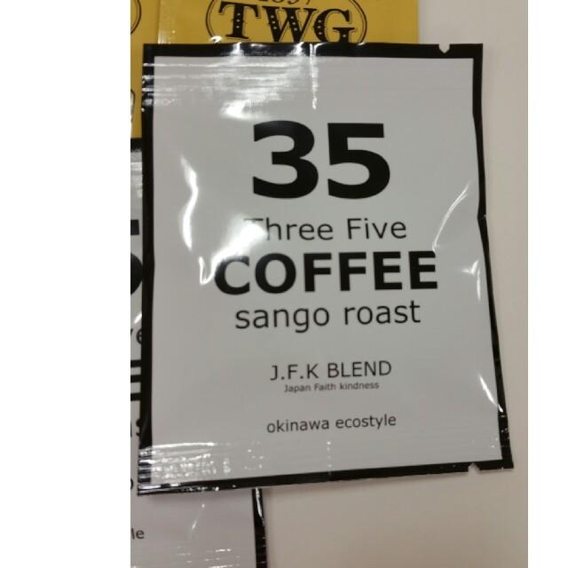 WEDGWOOD(ウェッジウッド)のお値下げ!紅茶 コーヒーセット! 食品/飲料/酒の飲料(茶)の商品写真